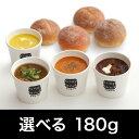 【送料込】スープストックトーキョー 4つのパンと4つのスープセレクトセット【180g】