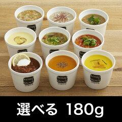 【送料込】スープストックトーキョー 選べる 9 soup curry set 【180g】