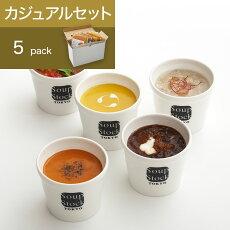 【送料込】スープストックトーキョー5スープセット【500g】