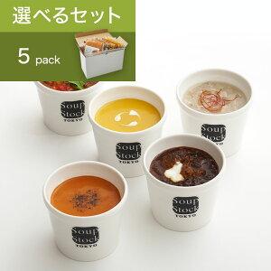 【送料込】スープストックトーキョー 選べる5スープセット 【500g】