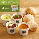 【送料込】スープストックトーキョー 選べる4つのパンとスープのセット【180g】 / カジュアルボッ