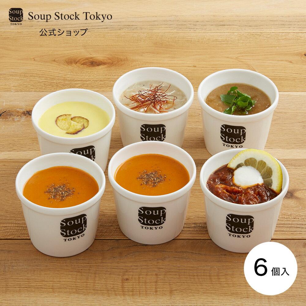 【送料込】スープストックトーキョー 6スープセット/カジュアルボックス:家で食べるSoupStockTokyo
