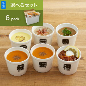 【送料込】スープストックトーキョー 選べる6スープセット(180g) / カジュアルボックス