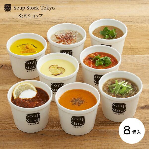 込 スープストックトーキョーオリジナル8スープセット/カジュアルボックス
