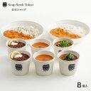 【送料込】スープストックトーキョー 結婚祝 スープセット/ギフトボック...