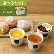 【送料込】スープストックトーキョー 3つのパンとスープセット【180g】