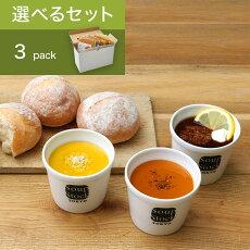 【送料込】スープストックトーキョー選べるパンとスープのセット【180g】