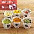 【5/11〜14お届け】スープストックトーキョー 母の日6スープセット/ギフトボックス