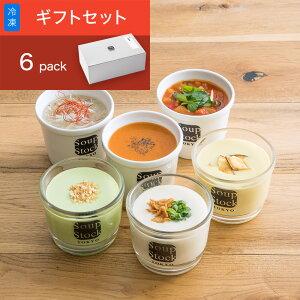 【送料込】スープストックトーキョー 夏の6スープセット