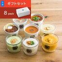 【送料込】スープストックトーキョー 夏の8スープセット/ギフトボックス