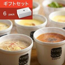 スープストックトーキョー6スープセット