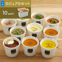 【送料込】スープストックトーキョー オリジナル10スープセッ