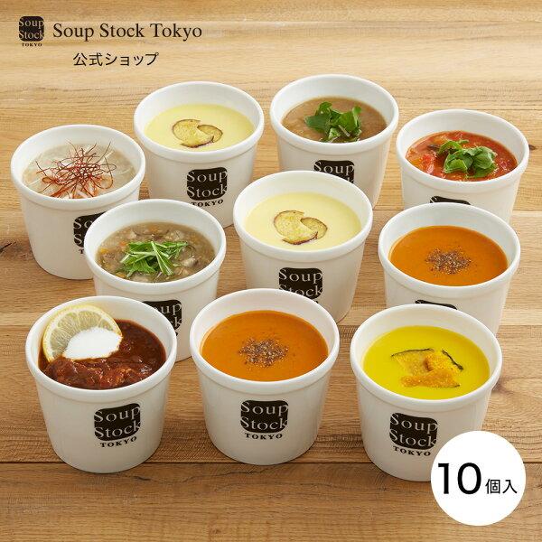 込 スープストックトーキョーオリジナル10スープセット/カジュアルボックス