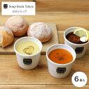 【送料込】スープストックトーキョー 3つのスープと石窯パンのセット【180g】/カジュ