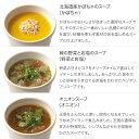 【送料込】スープストックトーキョー 選べる 10スープセット / カジュアルボックス 3
