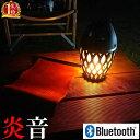 スピーカー bluetooth LEDランタンスピーカー ランプ ランタン ワイヤレス スピーカー アウトドア 音楽 防災 炎音 HNB-RS1 led 送料無料