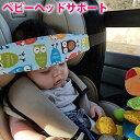 チャイルドシート ヘッドサポート シートベルト 子供 赤ちゃん ベビーカー シートベルトパッド ヘッドバンド 子供用シートベルト 幼児 子ども キッズ 男の子 女の子 シートベルト カー用品 ドライブ ストッパー 送料無料