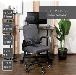 デスクチェア コンパクト メッシュ オフィス チェアー パソコンチェア ワークチェア 昇降 テレワーク 在宅勤務 PCチェア ロッキング 回転 いす 椅子 事務椅子 学習椅子 キャスター付 ヘッドレス おしゃれ 送料無料