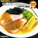 牡蠣塩らぁ麺 3食セット スープメン