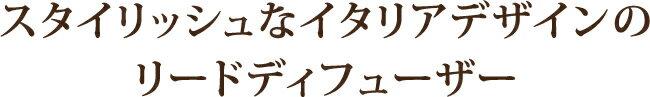 ミッレフィオーリMillefioriリードディフューザーSELECTED350ml【芳香剤/アロマディフューザー/フレグランス/ディフューザー/アロマ/デザイン】【コンビニ受取対応商品】
