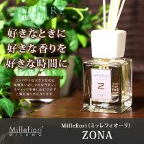 イタリア発質の良い香り【ZONAシリーズ】ミッレフィオーリお部屋のインテリアにも最適【フレグランスディフューザー芳香剤スティックキャンドル】