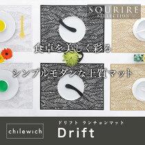 Chilewichチルウィッチ/Drift(ドリフト)【プレイスマット/ランチョンマット/テーブルクロス/パーティ/クリスマス】【10P24Oct15】