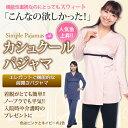 ☆高い満足度で売れてます!入院時に最適!ノーブラでもOKの新発想の上品カシュクールパジャマ...