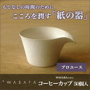 P-coffee50_thum01