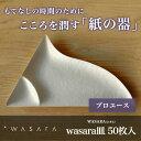 P-wasaraplate_thum01