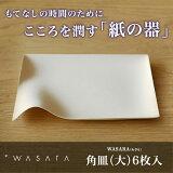 紙皿/ 使い捨て/アウトドア/パーティ/容器/大皿【WASARA-環境にやさしく、美しい紙の器】 角皿(大)6枚入り 【10P01Nov14】【RCP】