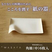 【WASARA-環境にやさしく、美しい紙の器】角皿(中)6枚入り