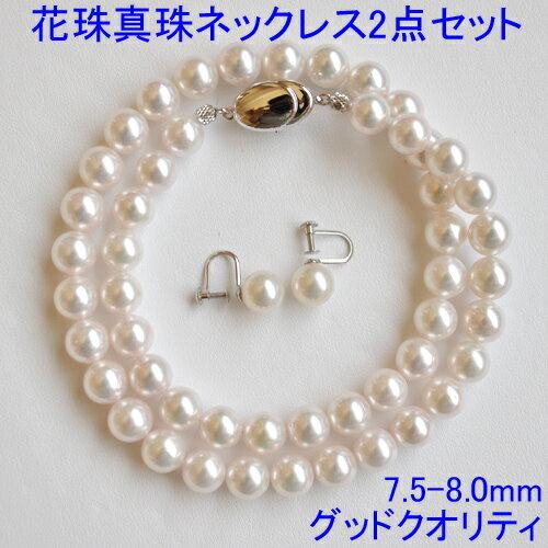 グッドクオリティ花珠真珠ネックレス2点セット 7.5-8.0mm【パール ネッ...