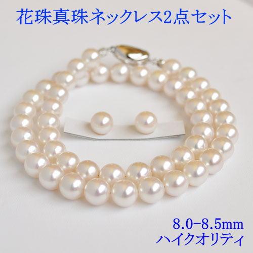 花珠真珠ネックレス2点セット 8.0-8.5mm【アコヤ あこや 花珠 真珠 パー...