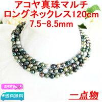 アコヤ真珠(あこや真珠)マルチロングネックレス