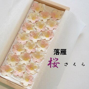 落雁 桜(さくら)【和菓子】【干菓子】【和三盆】【贈り物】【引き出物】【楽ギフ_のし宛書】【楽ギフ_包装】sugar cake