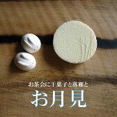 干菓子 お月見うさぎ 木箱入【和菓子】【干菓子】【和三盆】【贈り物】