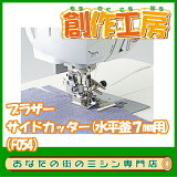 ブラザーサイドカッター(水平釜7mm用)(F054)【RCP】