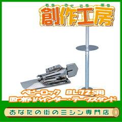 ベビーロック(baby lock)BL72S(ふらっとろっく)専用四つ折(10mm幅)バインダー/テープスタンドセット【RCP】