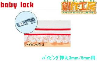 ベビーロック(baby lock)衣縫人・糸取物語用アタッチメント パイピング押え(5mm用)【RCP】