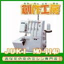 【送料無料】JUKI/ジューキ ロックミシン MO114D/MO-114D2本針4本糸差動送り付きロックミシン【ロックミシン】【ミシン本体】【RCP】【楽天カード分割】