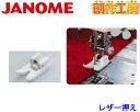 ジャノメ(JANOME) レザー押さえ(テフロン押え) ジャノメミシン用 ウルトラグライド【メーカーお取り寄せ商品】