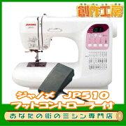 ジャノメ コンピュータ メーカー フットコントローラー プレゼント