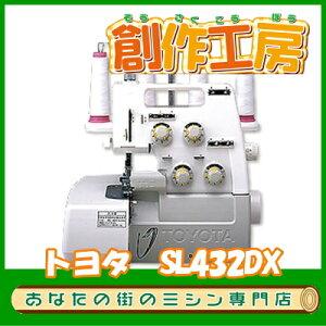 トヨタ ロックミシン SL-432DX2本針4本糸ロック別売りアタッチメント5個&選べるニットソーイ...