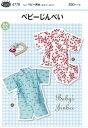 フィットパターンサン  サンプランニングベビーじんべい No4778 (パターン・型紙)【RCP】※赤ちゃんじんべい No4216よりの変更でございます。