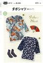フィットパターンサン  サンプランニングダボシャツ(鯉口タイプ) No6012(パターン・型紙)【RCP】