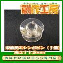 家庭用(HA)ミシンボビン1個【RCP】