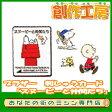 ブラザー刺しゅうカードスヌーピーと仲間たち(ECD015)【RCP】