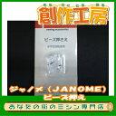 ジャノメ(JANOME)ビーズ押さえセット【RCP】...