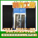 JUKI(MOシリーズ)ブラインドステッチ押え【RCP】