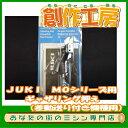JUKI(MOシリーズ)ギャザリング押え【RCP】